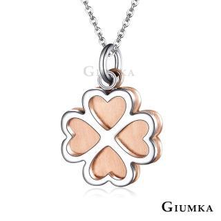 【GIUMKA】12H速達 幸運草 珠寶白鋼項鍊  MN4092-1(玫金款)