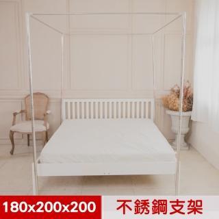 【凱蕾絲帝】蚊帳配件-方型不銹鋼管支架(180x200x高200cm)
