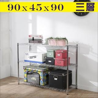 【BuyJM】鐵力士電鍍90x45x90cm三層置物架/波浪架/鍍鉻層架