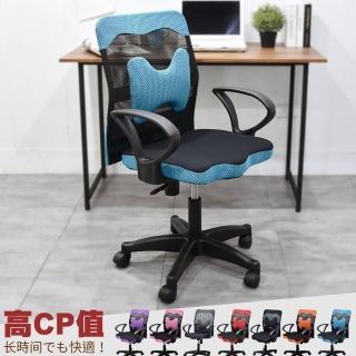 Curry 彈性仰躺H護腰枕辦公椅電腦椅(七色)