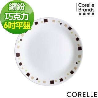 【美國康寧 CORELLE】繽紛巧克力6吋平盤(106)