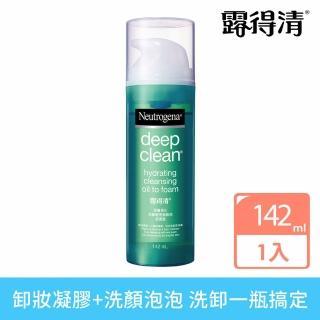 【Neutrogena露得清】深層淨化洗卸輕透潔顏油 保濕型(142ml)