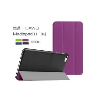 【dido shop】華為 Mediapad T1 10 三折卡斯特 平板保護套(PA140)