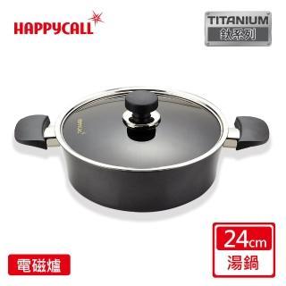 【韓國HAPPYCALL】李英愛頂級鈦晶不沾湯鍋組(24淺湯鍋+24鍋蓋)