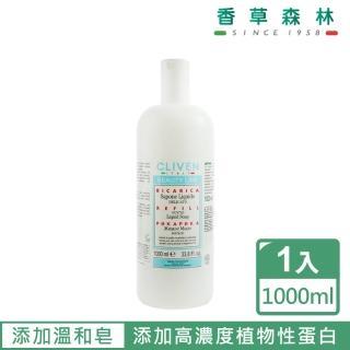 【CLIVEN香草森林】羊毛脂+牛奶乳清蛋白沐浴乳(1000ml)