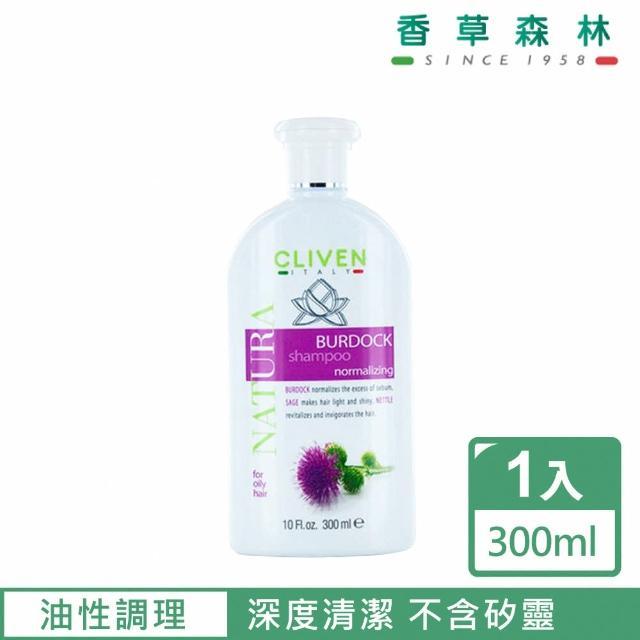 【CLIVEN香草森林】牛蒡洗髮精(300ml)