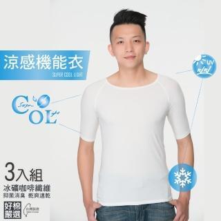 【好棉嚴選】冰沁!涼感衣 冰礦咖啡抑菌消臭 透氣清爽 抗UV防曬男法式短袖上衣-白色(三件組)