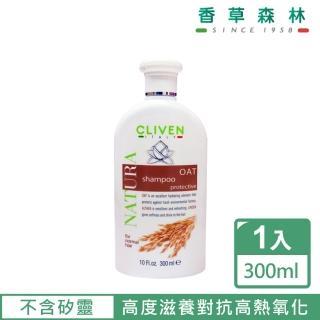 【CLIVEN香草森林】燕麥洗髮精(300ml)