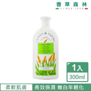 【CLIVEN香草森林】蘆薈身體乳(300ml)