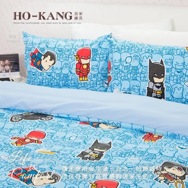 【HO KANG】卡通授權 雙人四件式床包被套組(正義聯盟)