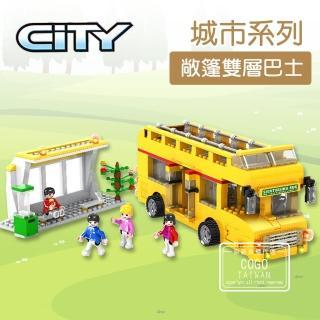 【COGO】城市系列 敞篷雙層巴士-4112