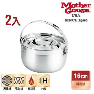 ~美國鵝媽媽 Mother Goose~凱芮304不鏽鋼調理鍋~16cm^(買一送一^)