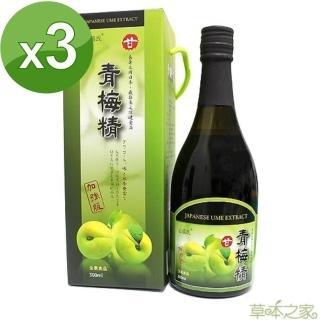 【草本之家】青梅精超大瓶(500mlX3瓶)