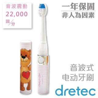 【dretec】梨花熊攜帶式音波電動牙刷-熊愛心