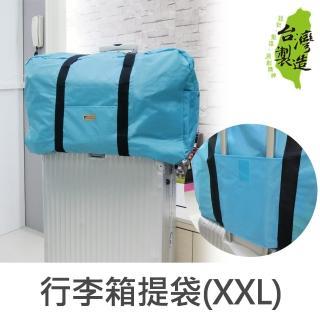 【Unicite】行李箱提袋/手提袋(XXL)