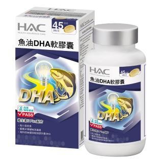 【永信HAC】魚油DHA軟膠囊(90粒-瓶)