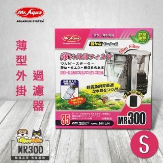 【MR.AQUA】薄型外掛過濾器-MR300(S)