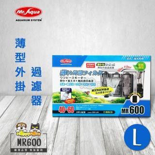 【MR.AQUA】薄型外掛過濾器-MR600(L)