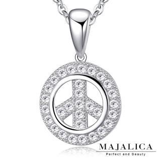 【Majalica】純銀 世界和平 925純銀 項鍊  附保證卡 PN5042(銀色白鋯)