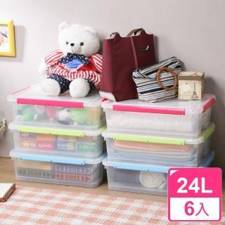 【真心良品】四面環扣密封整理箱24L(6入)