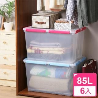 【真心良品】四面環扣密封整理箱85L(6入)