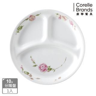 【美國康寧 CORELLE】田園玫瑰10吋分隔盤(310)