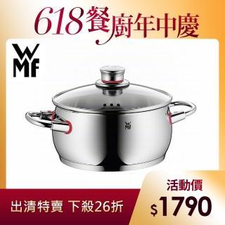 【德國WMF】Quality One系列20cm低身湯鍋3.3L