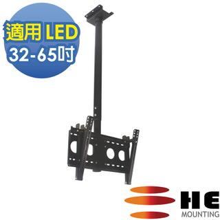 【HE】32-65吋 LED可調式懸吊架.電視架(H4030R)