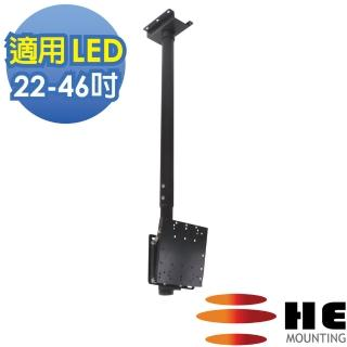 【HE】22-46吋 LED可調式懸吊架.電視架(H2020R)