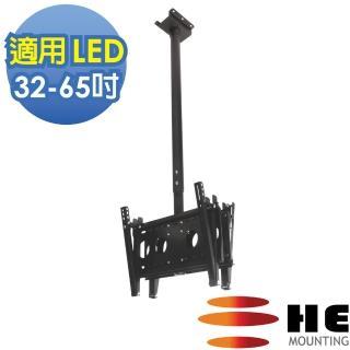 【HE】32-65吋 LED雙螢幕懸吊架.電視架(H4030D)