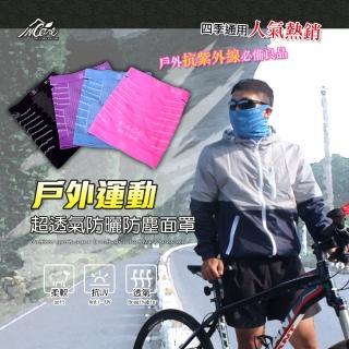 【Incare】戶外運動超透氣防曬防塵面罩 -2入(-2入)