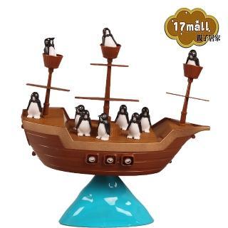 【17mall】益智益智親子企鵝平衡海盜船桌遊(買一送一)