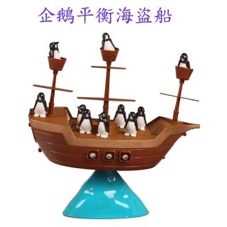 【17mall】益智益智親子企鵝平衡海盜船桌遊