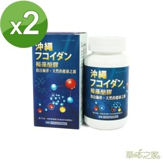 【草本之家】日本沖繩褐藻糖膠(100粒X2瓶)