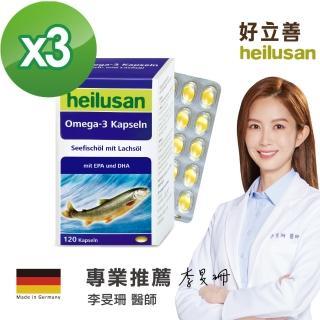 【德國Heilusan好立善】純淨深海鮭魚油3入組(120粒*3)