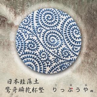 【益康珪藻土】日本硅藻驚奇瞬乾吸水杯墊(小唐草)