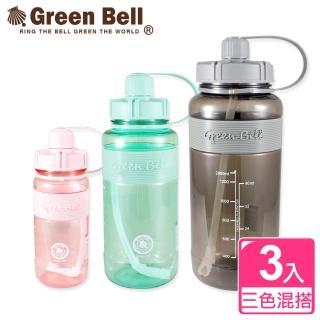 【GREEN BELL綠貝】超止滑吸管水壺大中小超值三件組(三色混搭)