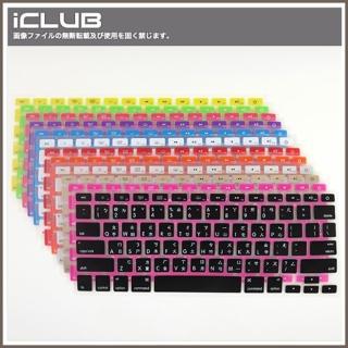 Apple Macbook台灣專用中文注音超薄矽膠鍵盤保護膜(PRO/AIR系列)