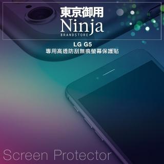 【東京御用Ninja】LG G5專用高透防刮無痕螢幕保護貼