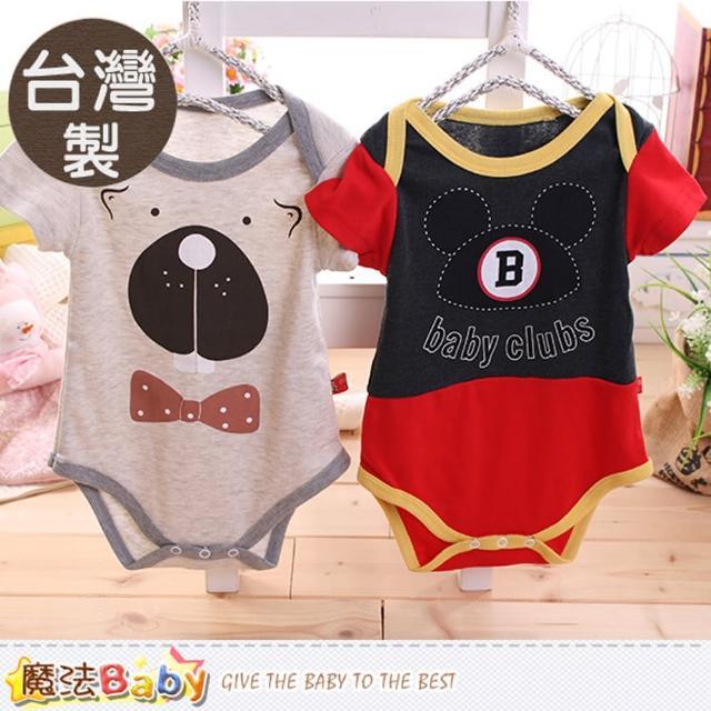 【魔法Baby】包屁衣 台灣製寶寶短袖連身衣 兩件一組(k50065)