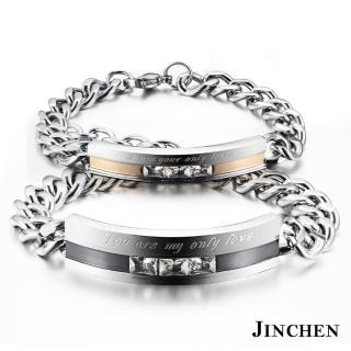 【JINCHEN】316L鈦鋼情侶手鍊一對價TCC-709(我是唯一手鍊/情侶飾品/情人對手鍊)
