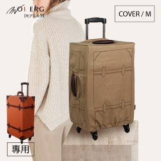 【MOIERG】行李箱外套Cover(M-19吋  拆洗便)