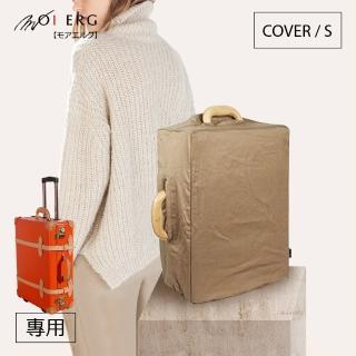 【MOIERG】行李箱外套Cover(S-19吋  拆洗便)