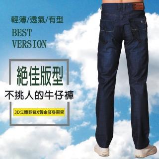 【RH】日系牛仔輕薄透氣長褲(日系男長褲全尺碼29-40)