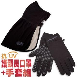 【SNOW TRAVEL】德國進口 Coldtack布料 超抗UV冰涼降溫手套+護頸長口罩組/防曬(黑)
