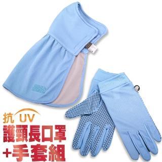 【SNOW TRAVEL】德國進口 Coldtack布料 超抗UV冰涼降溫手套+護頸長口罩組/防曬(藍)