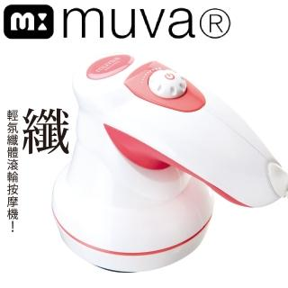 【muva】輕氛纖體滾輪按摩機