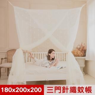 【凱蕾絲帝】100%台灣製造-180*200*200公分加高可站立針織蚊帳(開三門)