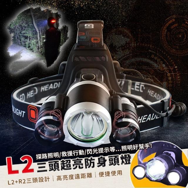【EZlife】L2三頭超亮防身頭燈套組