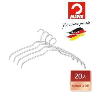 【德國MAWA】極簡多功能止滑衣架42cm(白色_20入_#4124W)